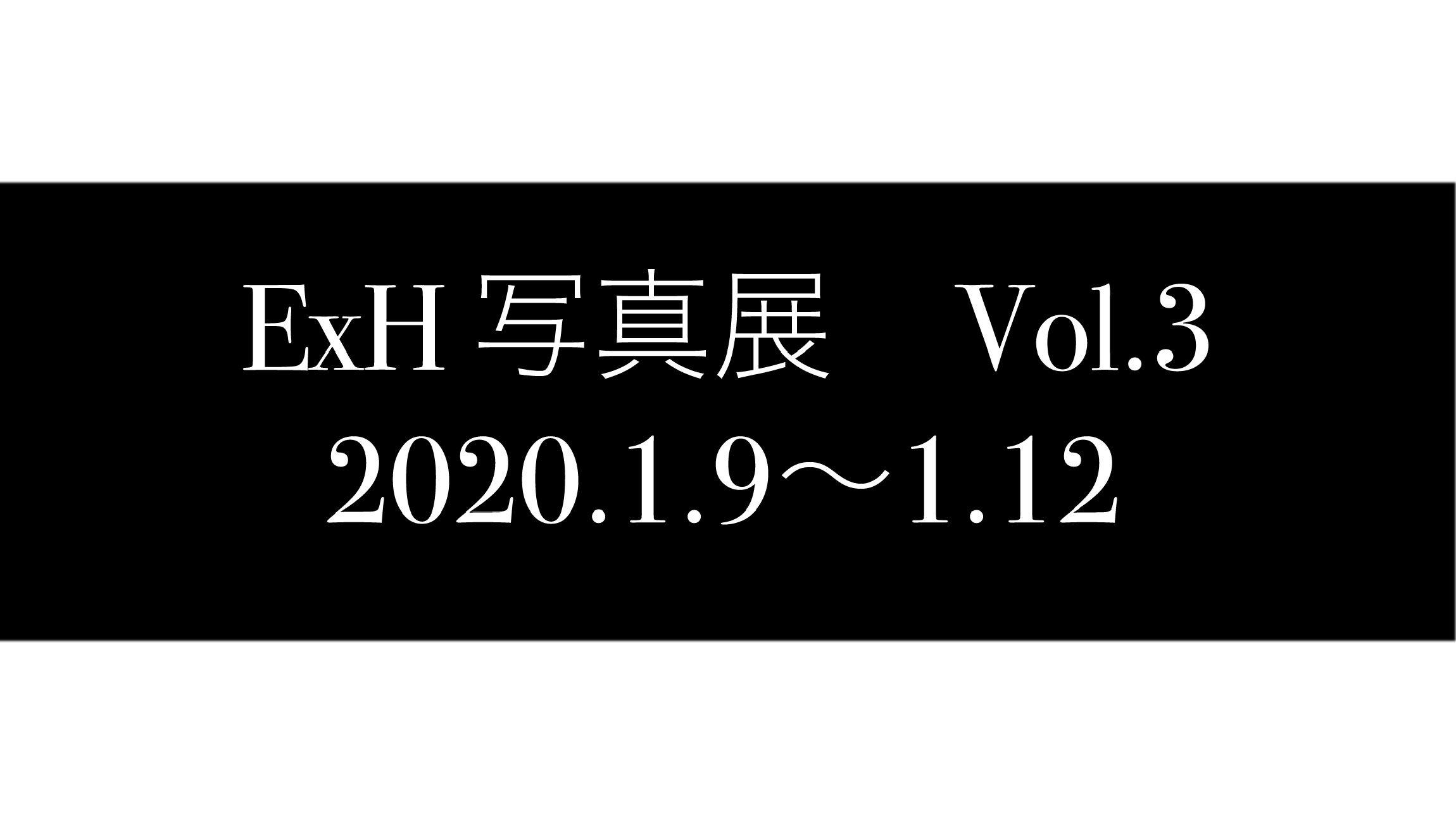 ExH写真展 Vol.3
