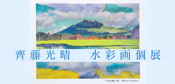 齋藤光晴 水彩画個展