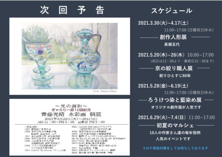 齊藤光晴 水彩画 個展 ~光の調和~ 2021.3.23(火)~28(日)