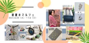 初夏のマルシェ 2021.6.29(火)~7.4(日)